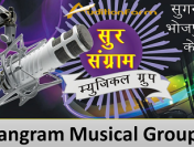 Sur Sangram season 4 Online Registration Form