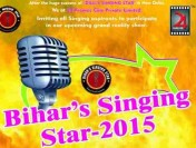 Bihar's Singing Star 2015 Audition & Online Details