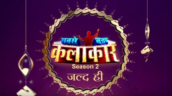 Sabse Bada Kalakar 2 Auditions 2019 and Registration Form