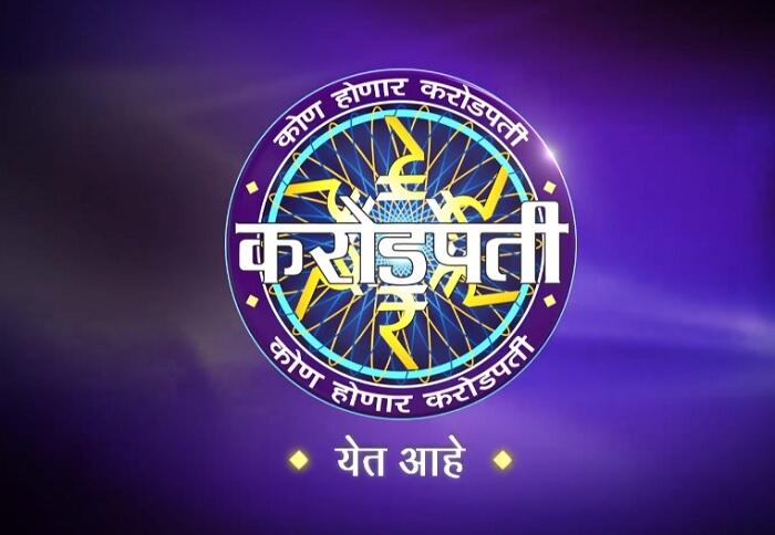 Kon Honaar Crorepati Audition 2019 & Online Registration on Sony Marath