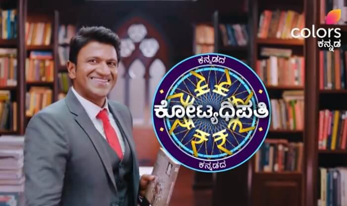 Kannada Kotyadhipathi Season 4 Audition 2019 and Registration Question