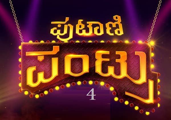 Putani Pantru Season 4 Auditions 2019 and Registration on Star Suvarna