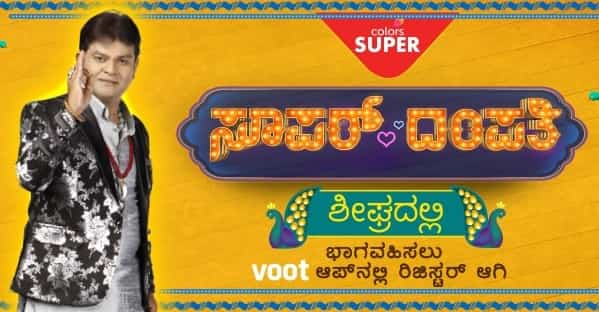Colors Super Dampati Auditions 2019 and Registration Form, Eligibility