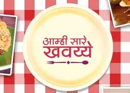 Aamhi Saare Khavayye 2019 Auditions and Registration on Zee Marathi
