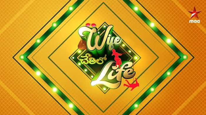 Wife Chethilo Life Auditions 2020 and Online Registration on Star Maa
