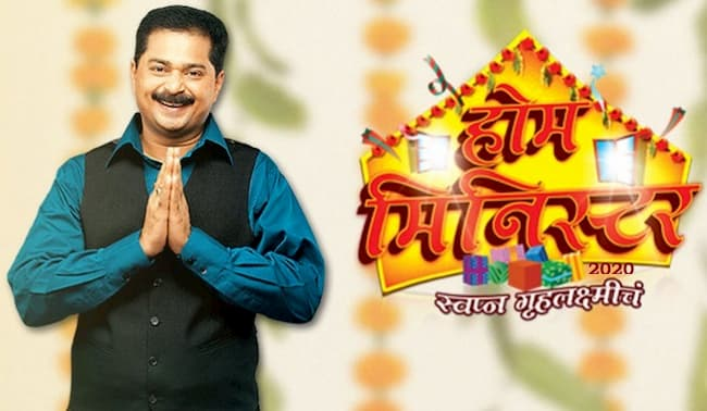Zee Marathi Home Minister 2020 Auditions and Registration Form