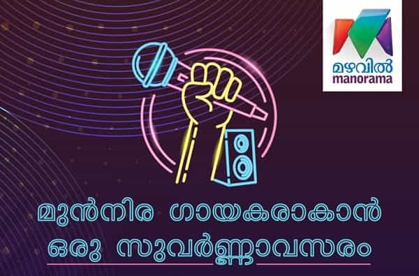 Mazhavil Manorama Singing Auditions Date 2020 and Registration Form