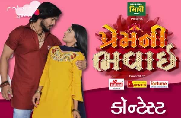 Prem Ni Bhavai - Love Story Registration: Contest 2020 on Colors Gujarati