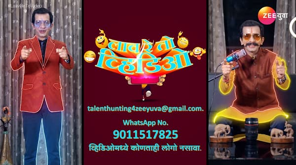 Lav Re To Video 2020: How to Do Registration for Zee Yuva Talent Show