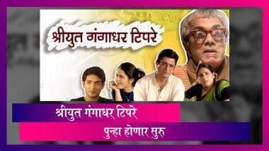Shriyut Gangadhar Tipre Re-Telecast Schedule on Zee Maratih 2020