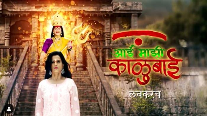 Aai Mazi Kalubai Start Date, Cast, Schedule, Timing, Sony Marathi 2020