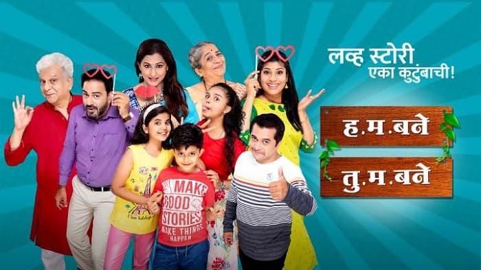 Sony Marathi H. M Bane T. M Bane New Episodes Schedule, Start date