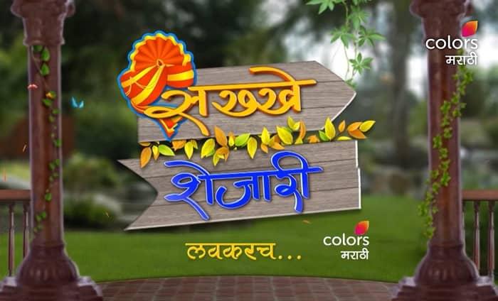 Sakkhe Shejari Start Date, Judges, Promo, Colors Marathi Schedule