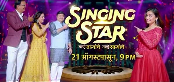 Sony Marathi Singing Star Judges, Host: Prashant Damle, Saleel, Bela