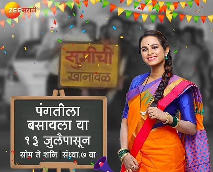 Zee Marathi New Episode Starting from 13 July, Check Schedule