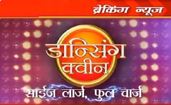 Zee Marathi Dancing Queen 2020: How to give Auditions Online?
