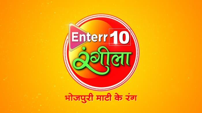 Enterr10 Rangeela: Enterr10 Television strengthens its Bhojpuri play
