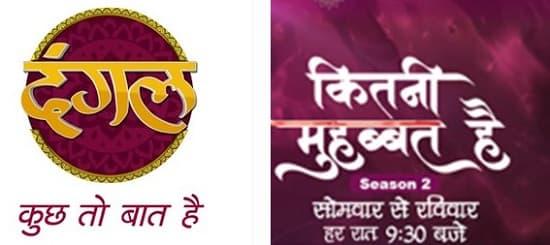 Kitani Mohabbat Hai Season 2 Start Date: Dangal TV to air iconic Show