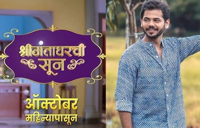 Shreemanta Gharchi soon Cast: Yashoman Aapte To Cast this show
