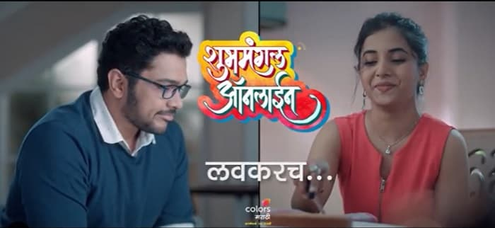 Shubh Mangal Online Start Date, Story, Promo, Colors Marathi Time Table