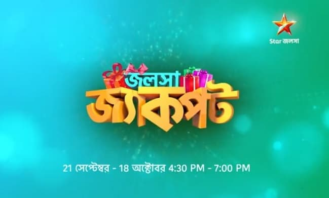Star Jalsha Jackpot Contest: How to do Registration and Prize Money Get