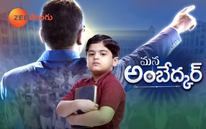 Zee Telugu Mana Ambedkar Start Date, Cast, Story, Promo, and Schedule