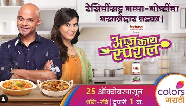 Aaj Kay Special Host: Sonali Khare and Bigg Boss marathi 2 Chef Parag