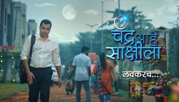 Colors Marathi Chandra Aahe Sakshila Start Date, Time, 2020, Story, Cast