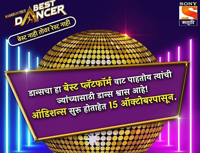 Maharashtra's Best Dancer 2020: Expected Judges and Host of the show