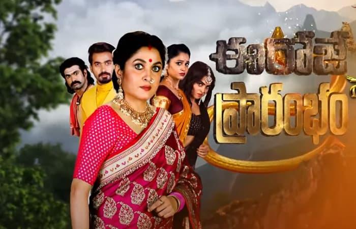 Naga Bhairavi Starting Date, Timing, Story, Cast Promo on Zee Telugu