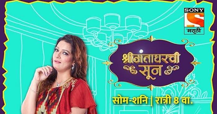 Shreemanta Gharchi Soon Start Date, Timing, Episodes Schedule Details