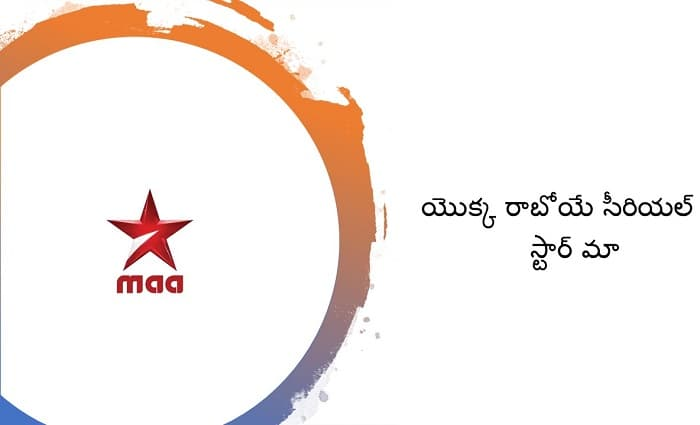 Star Maa Upcoming Shows / Serial list, Daily Schedule 2020, Timing