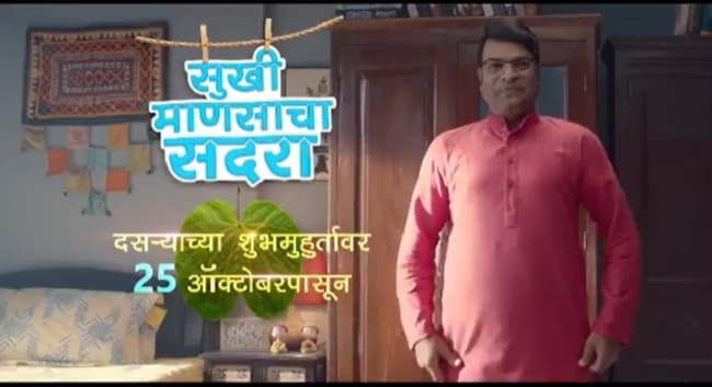 Sukhi Mansacha Sadra Start Date, Cast, Colors Marathi Schedule 2020