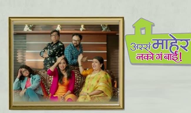 Asa Maher Nako G Bai Start Date, Cast, Promo, Sony Marathi Schedule