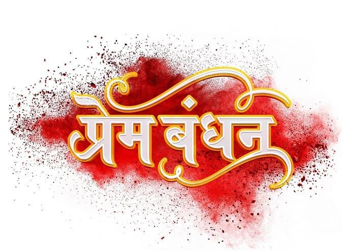 Dangal TV Prem Bandhan Start Date, Cast, Storyline, Schedule 2020