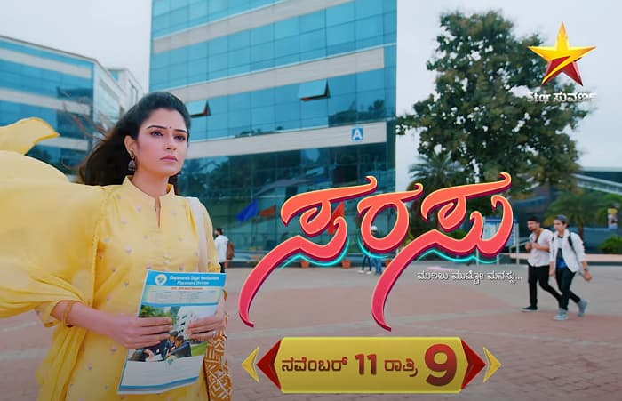Star Suvarna Sarasu Starting Date, Serial Cast, Star Suvarna Schedule
