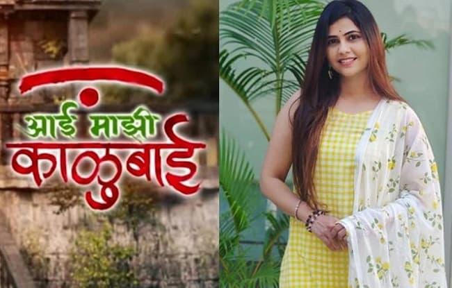 Veena Jagtap To Join Sony Marathi's TV Show 'Aai Majhi Kalubai'