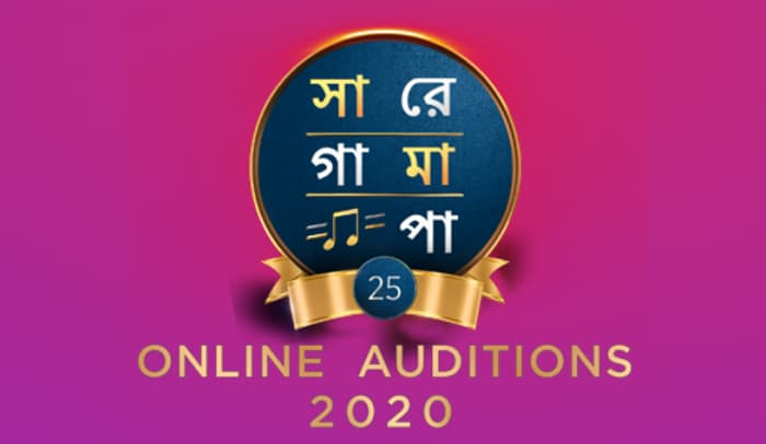 Zee Bangla Sa Re Ga Ma Pa 2020-21: How to Give Auditions from Home