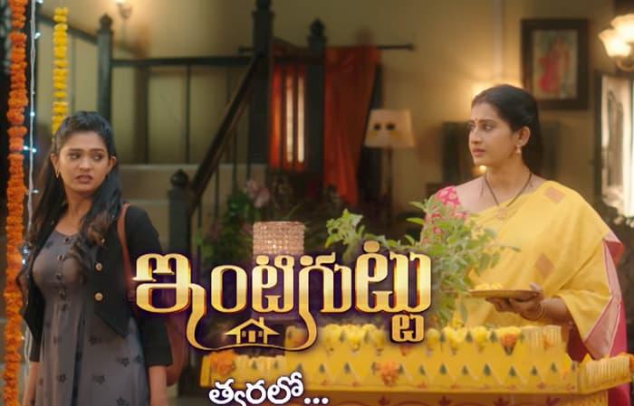 Zee Telugu Inti Guttu Start Date, Timing, Cast, Promo, Story, Schedule