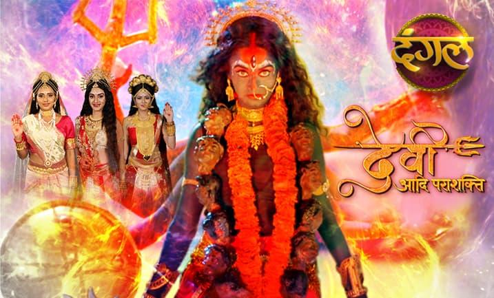 Devi Adi Parashakti Start Date, Timing, Cast, Dangal TV Schedule 2020