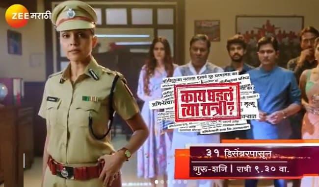Kay Ghadla Tya Ratri Cast Name, Story, Promo, Zee Marathi Schedule