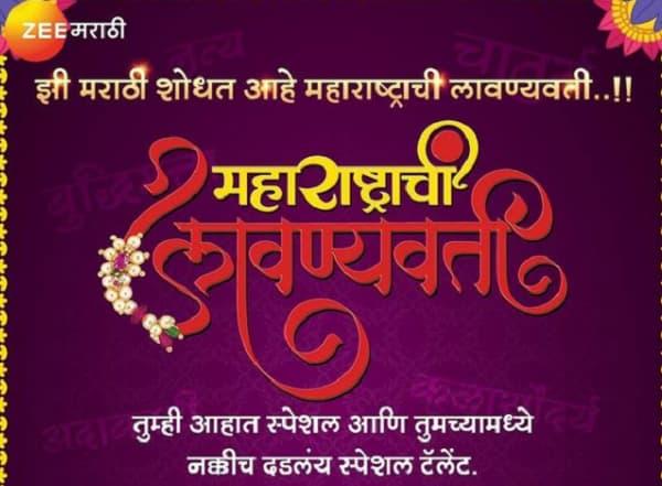 Maharashtrachi Lavanyavati How to Registration on Zee Marathi Online