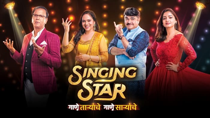 Sony Marathi singing star Season 2 Expected to start in 2021 for audition