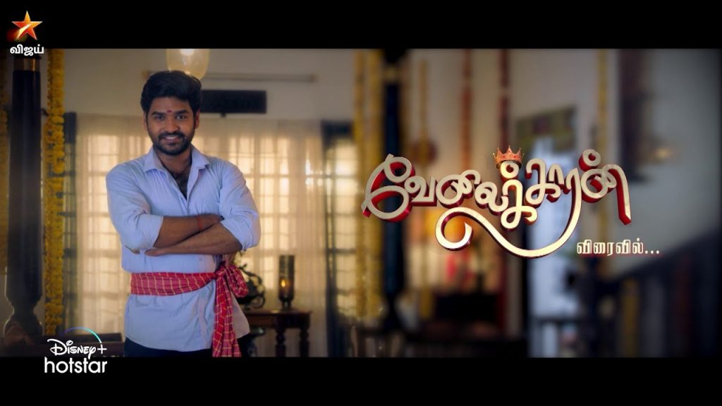Velaikkaran Vijaya Tv Starting Date, Cast, Storyline, broadcasting schedule, promo