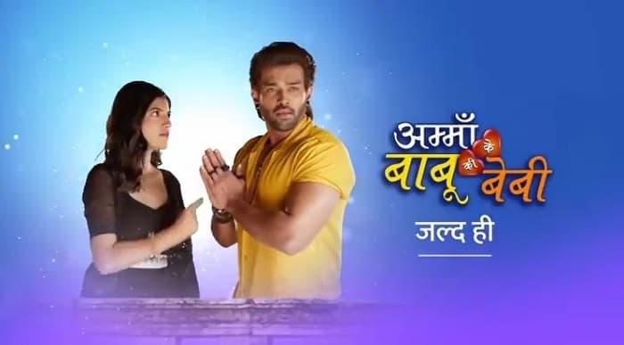 Amma Ke Babu Ki Baby Start Date, Timing, Cast, Star Bhrat Serial 2021