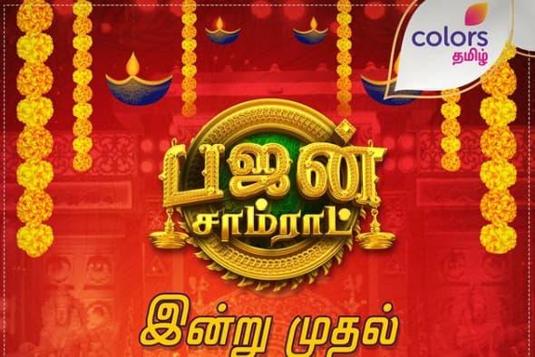 Colors Tamil Bhajan Samrat Start Date, Timing, Host, New Show 2021