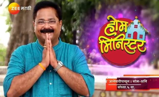 Paithani Aata Maherchya Angani Starting Zee Marathi Home Minister 2021