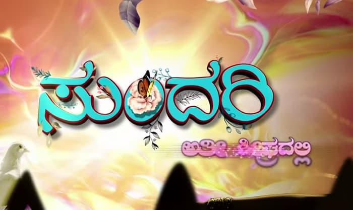 Udaya TV Sundari Start Date, Cast, Promo, Upcoming Serial 2021