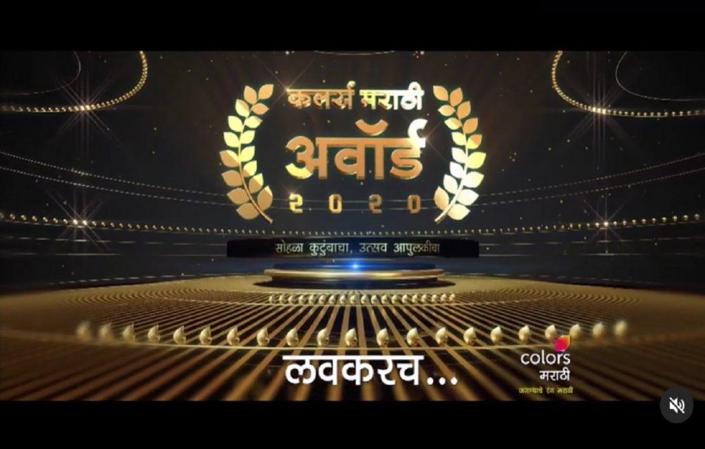 Colors Marathi Awards 2021 nominations, Vote, Winner List, Auditions