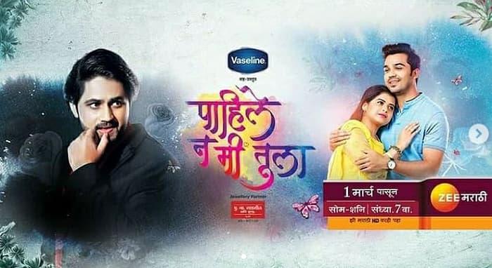 Pahile Na Mi Tula Cast Name, Real Name, Zee Marathi New Serial 2021